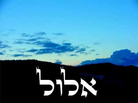 The Power of Elul