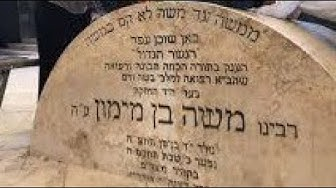 MIshna Maseches Brachos chapter one with commentary of the Rambam